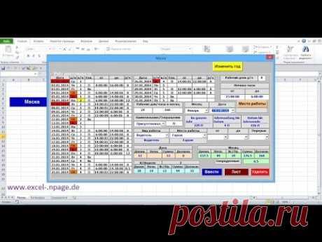 0_Программу учёта рабочего времени в файле Excel самим создать.