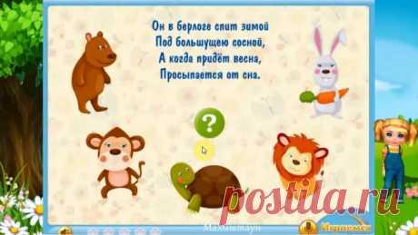 Веселые загадки в стихах про диких животных для детей, чтобы ваш ребенок быстро и с легкостью выучил диких животных. Здесь представлено пять диких животных: медведь, обезьяна, черепаха, заяц, лев.