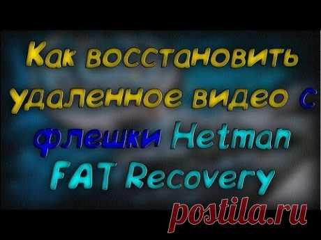 Восстановление видео - Hetman FAT Recovery - Скачать бесплатно