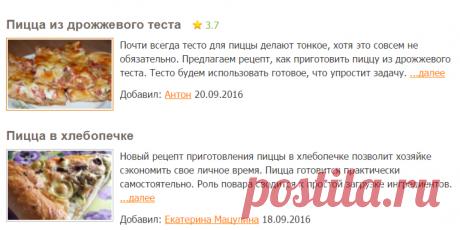 Пицца - рецепты с фото на Повар.ру (419 рецептов пиццы)