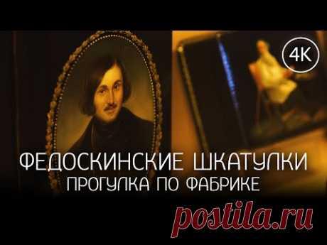 【4K】Федоскинская шкатулка - прогулка по фабрике лаковой миниатюры