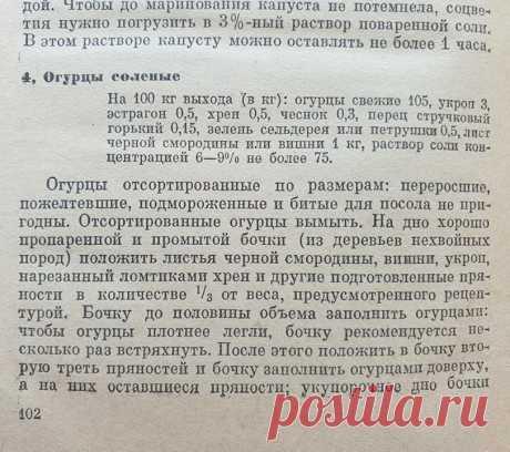 """Рецепт из """"первичная обработка и заготовка продуктов впрок"""" 1960г"""