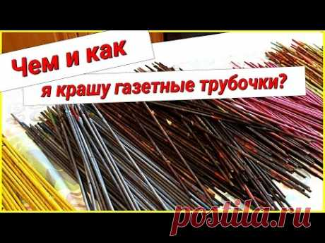 Weaving from newspapers: than and as I paint newspaper tubules! Simply and quickly!