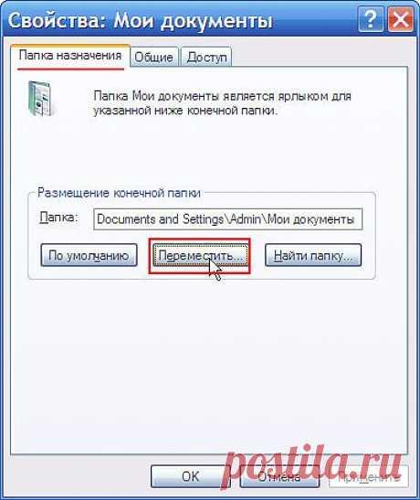 """Как переместить папку """"Мои документы""""?."""