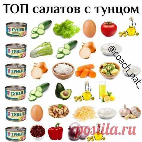 Кулинария>Салаты с тунцом
