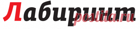 Секретное слово Лабиринт СЕНТЯБРЬ - ОКТЯБРЬ 2019 / Кодовое слово My-shop / Кодовое слово Озон сентябрь - октябрь 2019 | Семья и мама