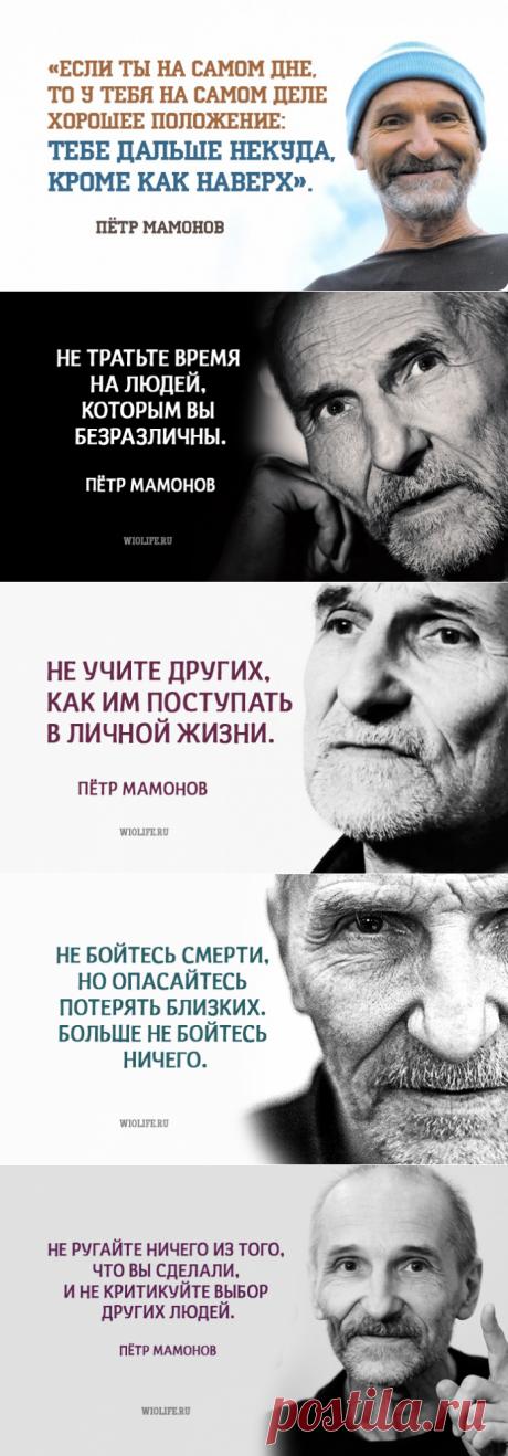 Простые правила жизни от Петра Мамонова