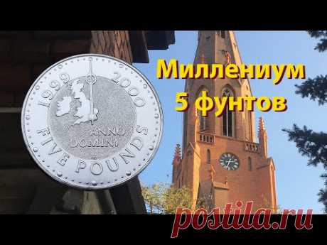В этом году исполняется 20 лет как человечество начало встречать Миллениум. Специально к двадцатилетию Авер-клуб начинает серию роликов, посвященных монетам, выпущенным 20 лет назад. Первый ролик 5 фунтов Великобритании Миллениум.
