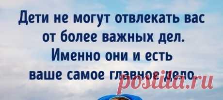 БЕРИ И ДЕЛАЙ - Дети