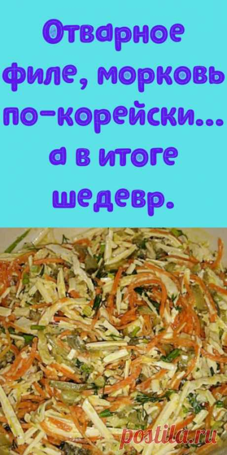 Отварное филе, морковь по-корейски... а в итоге шедевр. - My izumrud