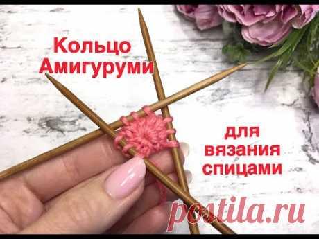 Кольцо Амигуруми для вязания спицами. Очень просто! (для вязания шапок от макушки, носков -от мыска)