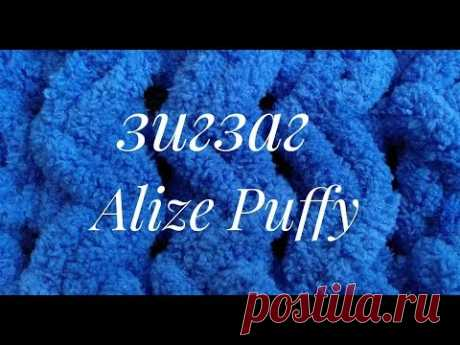 узор зигзаг из Alize Puffy вяжем руками
