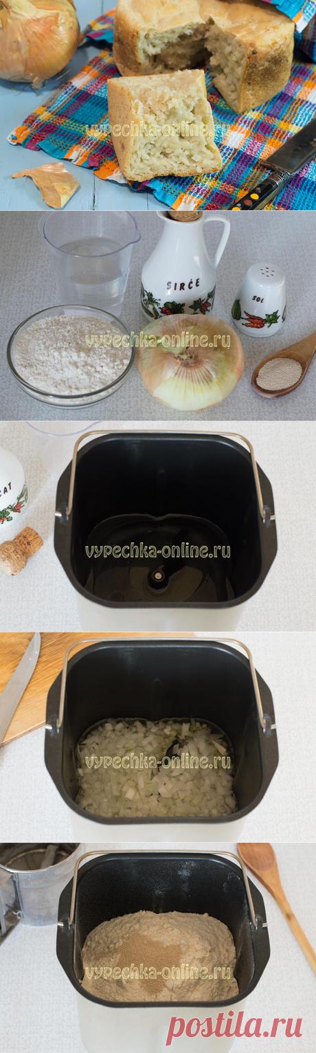 ✔️Луковый хлеб в хлебопечке рецепт с фото пошагово