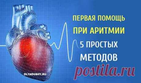Первая ПОМОЩЬ при Аритмии: 5 простых методов Первая ПОМОЩЬ при Аритмии: 5 простых методов.ЧТО ДЕЛАТЬ, если вас беспокоит сердцебиение, случаются перебои в работе сердца? Не нужно паников
