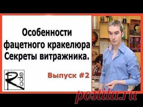 (+1) тема - Как правильно сделать фацетный кракелюр на стекле, чтобы он не отвалился. Видео. | Очумелые ручки