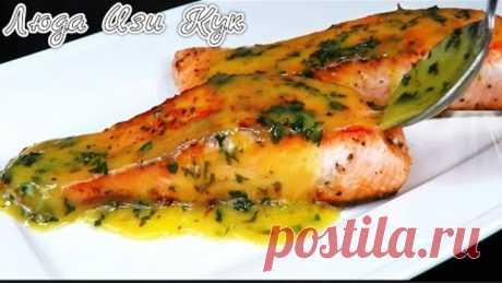 Нежнейшая РЫБА В ЛИМОННОМ МАСЛЕ за 10 минут Праздничный стол Люда Изи Кук salmon lemon butter sauce