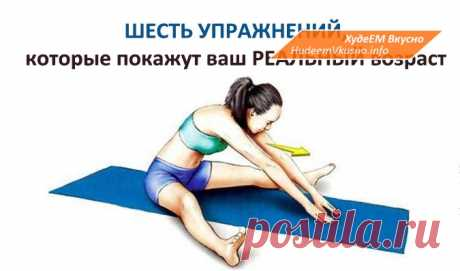Шесть упражнений, которые покажут ваш реальный возраст | Худеем Вкусно