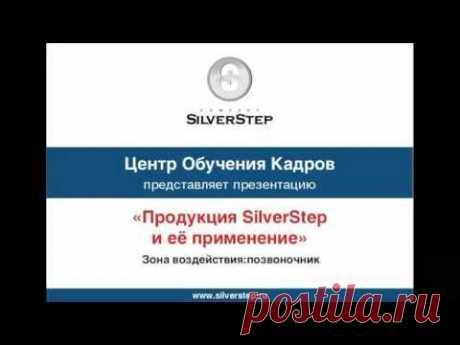 Продукция SilverStep. Зона воздействия: позвоночник.