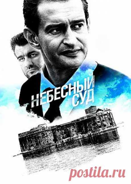 """Сериал """"Небесный суд"""" - смотреть легально и бесплатно онлайн на MEGOGO.NET"""