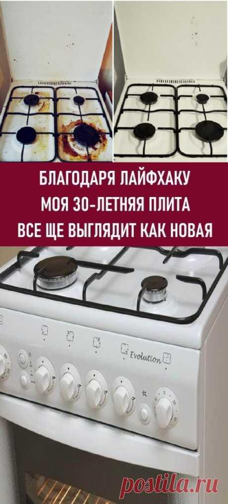 Благодаря лайфхаку  моя 30-летняя плита все еще выглядит как новая. У хорошей хозяйки плита всегда чистая и ухоженная. Конечно, сейчас можно купить современные эффективные чистящие средства. Но есть более простое средство, которое поможет содержать вашу плиту в идеальном состоянии. Вы легко приготовите его в домашних условиях. #мой дом #уборка #чистая плита #лайфхаки #полезные советы | вечерние платья крючком |