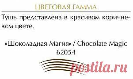 Тушь для ресниц «Королевские ресницы», оттенок: «Шоколадная Магия» – купить в интернет-магазине NSP. Интернет сервис доставки NSP по России, цены, описания, характеристики