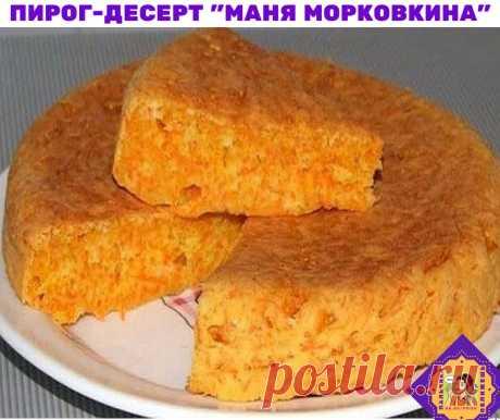 Нежнейший пирог-десерт из манки и морковки - просто тает во рту!!!  Ингредиенты: -Морковь (мелко тёртая) — 2 стак. -Манка — 1 стак. -Мука — 1 стак. -Яйца — 2 шт -Сахар — 1 стак. -Ваниль — 1 упак. -Сода (гашеная уксусом или разрыхлитель) — 1 ч. л. -Кефир (йогурт) — 1 стак. -Масло сливочное (маргарин) — 150 г  Рецепт приготовления пирога:  1.Залить манку кефиром и оставить на 20-30мин 2. Натереть морковь на мелкую тёрку и отжать сок - чем суше, тем лучше. Я использую мякоть,...
