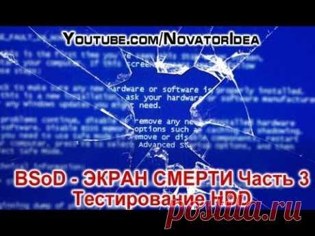 BSOD - Тест HDD. Часть 3