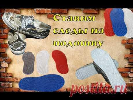 🥾Ставим следы на подошву ! ( ремонт обуви )🥾