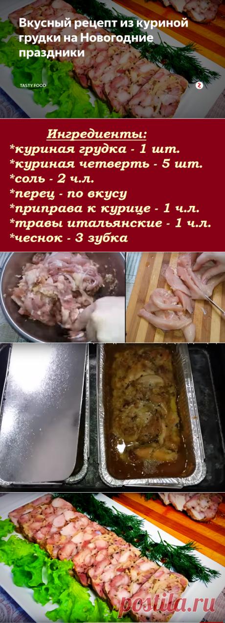 Вкусный рецепт из куриной грудки на Новогодние праздники | Tasty Food | Яндекс Дзен