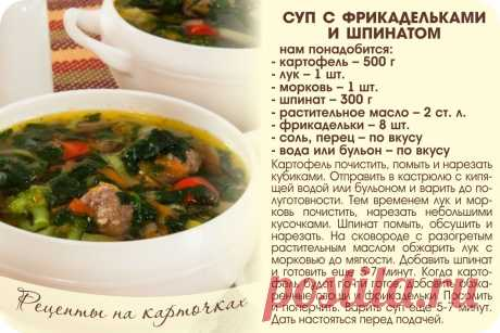 #рецепт #суп #фрикадельки #шпинат