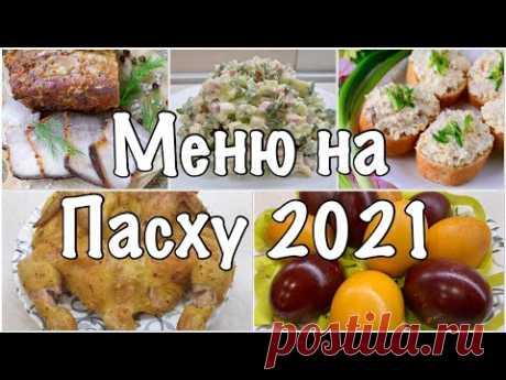 МЕНЮ на ПАСХУ 2021🌷5 Блюд Которые Стоит Приготовить на Пасху🌷ПАСХАЛЬНОЕ МЕНЮ 2021🌷