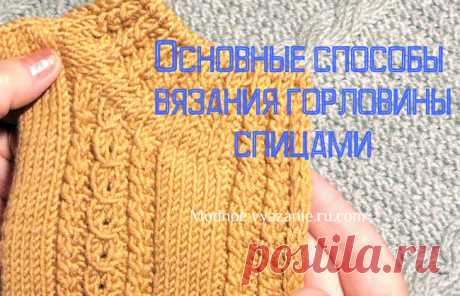 Основные способы вязания горловины спицами - Modnoe Vyazanie ru.com