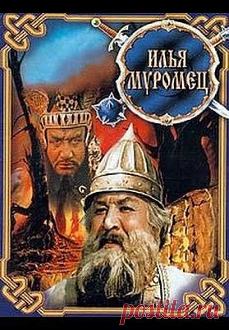 Илья Муромец - YouTube