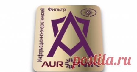 Ауроник (Auronik) Продукты нового поколения для здоровья и красоты. Аврора млм, бады