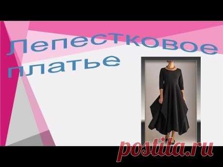 El vestido con lepestkovoy por la falda