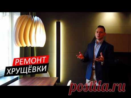 ОБЗОР дизайна ХРУЩЁВКИ, перепланировка ванной и кухни, ремонт квартиры 52м