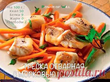 Треска отварная с морковью и лимоном: можно даже на самый поздний ужин! — Сияние Жизни