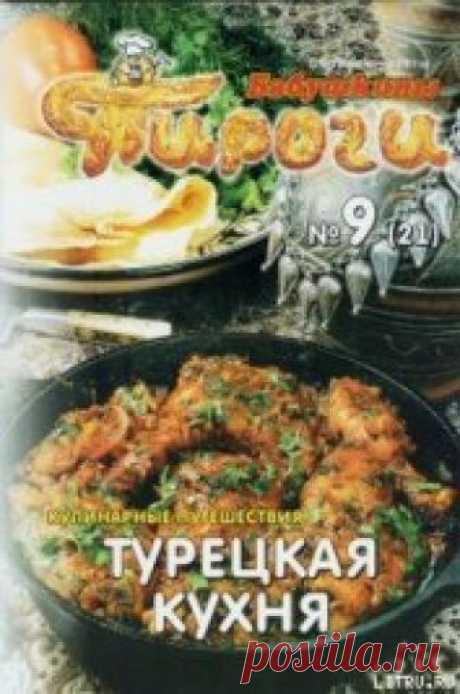 Книга Турецкая кухня - читать онлайн.