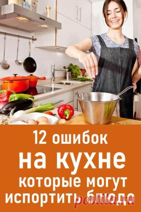 12 ошибок на кухне, которые могут испортить блюдо #кулинария #еда #кухонныехитрости