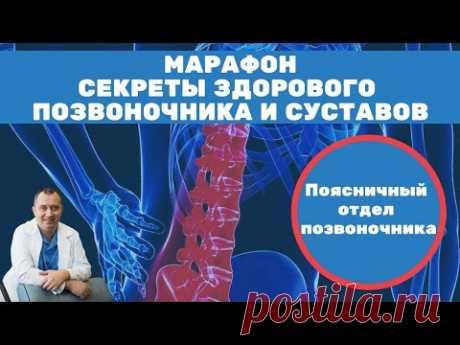 """Боли в поясничном отделе! Марафон """"Секреты здорового позвоночника и суставов"""" от Доктора Шишонина."""