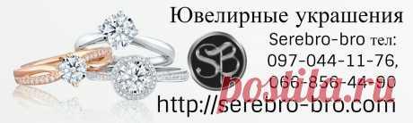 Интернет магазин ювелирных изделий Srebro-Bro предлагает купить по низким ценам серебряные украшения с золотыми вставками, накладками и полудрагоценными камнями,  серьги, обручальные кольца с золотыми пластинами, романтические подарки любимому человеку https://serebro-bro.com
