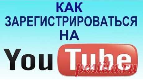 Как зарегистрироваться на YouTube (быстро и просто) 2014