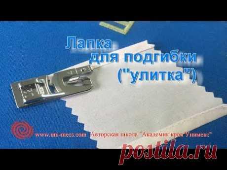Как сделать подгибку низа изделия (Лапка для подгибки - улитка)