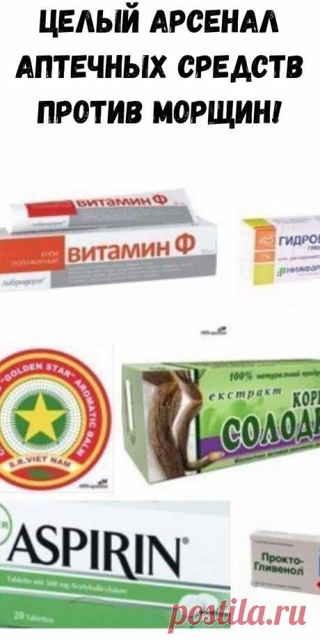 Целый арсенал аптечных средств против морщин! - Советы на каждый день