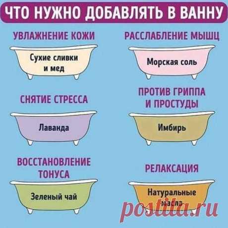 Как увеличить пользу от принятия ванны
