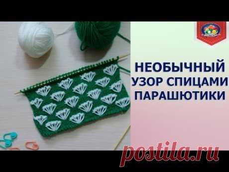 Unusual pattern parashyutika spokes