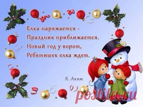 Новогодние стишки - Поделки с детьми | Деткиподелки
