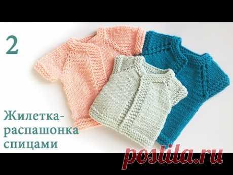Жилетка-распашонка вязаная спицами для новорожденного 2 Одежда для минидеток