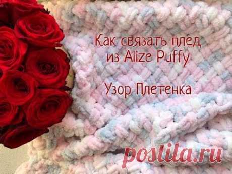 Плед из Alize Puffy / Мастер-класс по вязанию детского пледа / Узор Плетенка / Как связать плед