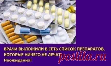 1. 1. АРБИДОЛ Действующее вещество: умифеновир.  Другие наименования: «Арпетолид», «Арпефлю», «ОРВИтол НП», «Арпетол», «Иммустат».  Советское изобретение 1974 года, не признанное Всемирной организацией здравоохранения. Клинические испытания препарата при заболеваниях человека проводились только в СНГ и Китае.   Это якобы противовирусный препарат с иммуномодулирующим эффектом для лечения множества самых различных заболеваний, включая грипп, однако его эффективность до сих п...